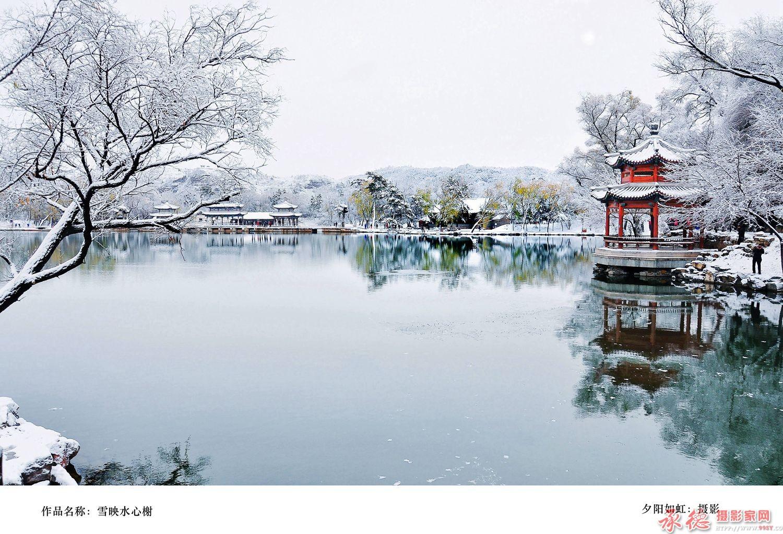 雪映水心榭