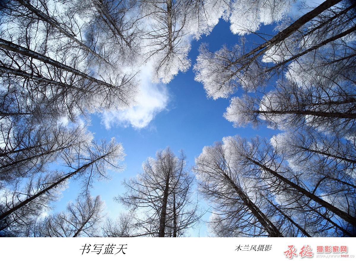 35、书写蓝天——木兰风