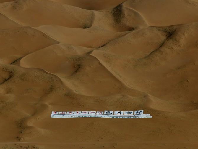 54号 《沙漠-1》.jpg