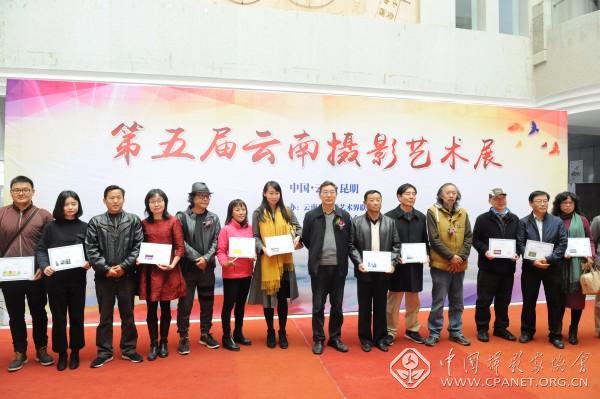第五届云南摄影艺术展颁奖仪式。(杨文斌摄)DSC_5431.jpg