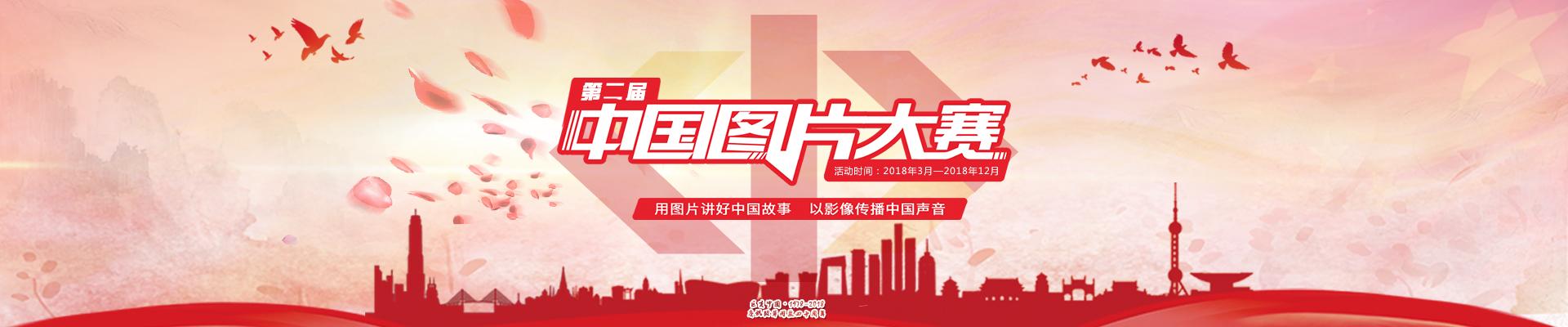 中国图片大赛——用图片讲好中国故事,以影像传播中国声音-中国金融商报网china.prcfe.com