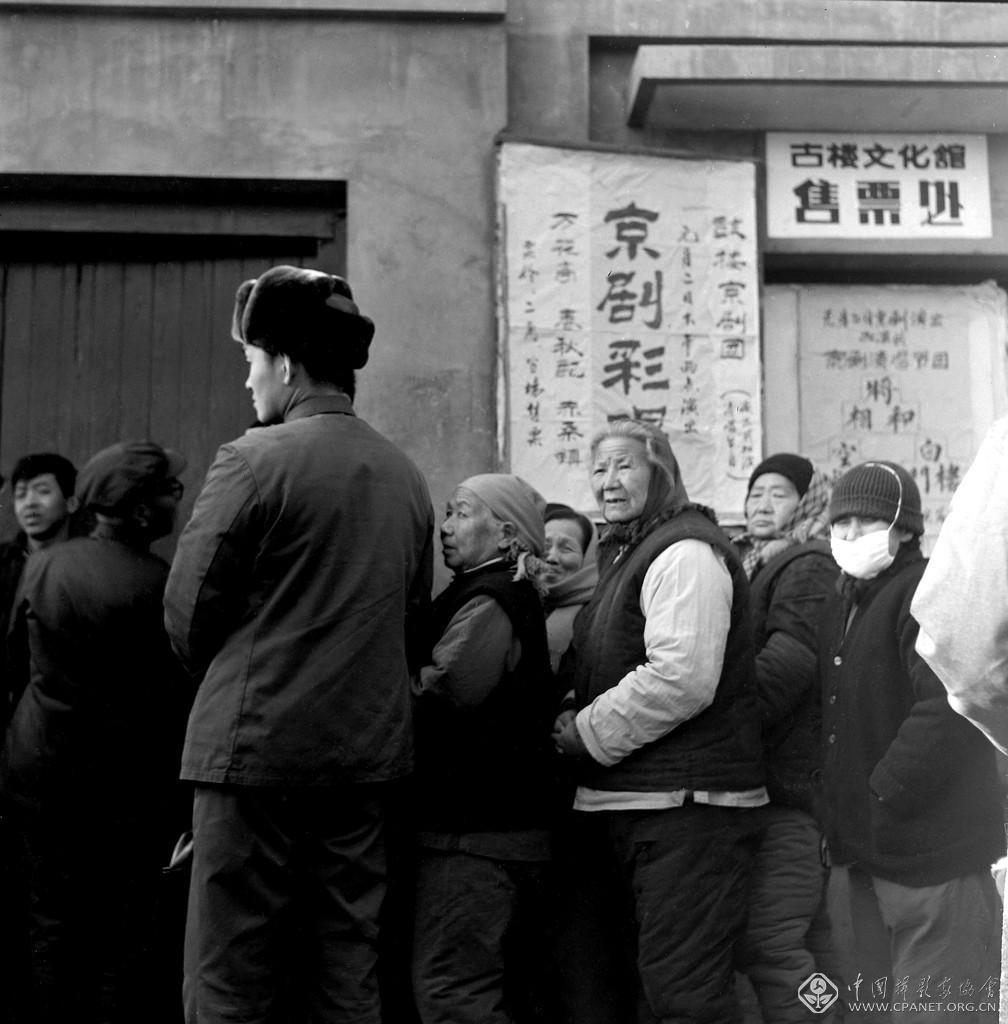 吕小中-1984年春天:古楼文化馆前排队买京剧票的观众   吕小中摄影.jpg