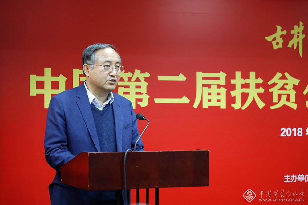 中国摄影家协会分党组书记、驻会副主席郑更生致词.jpeg