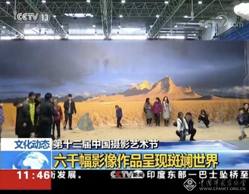 """央视新闻频道报道""""阿尔金山——中国新疆无人区映像""""体验展.jpg"""
