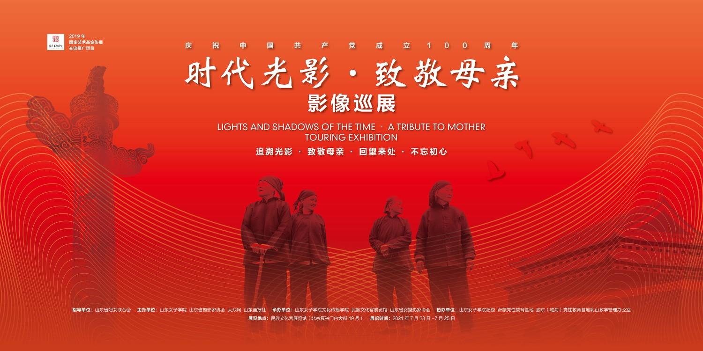 北京站展览海报.jpg